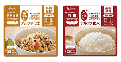 「低温製法米アルファ化米 白米」(右)と「同五目御飯」