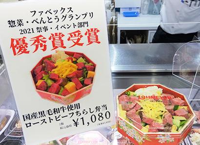 ファベックス惣菜べんとうグランプリ2021の祭事・イベント部門で優秀賞を受賞した「黒毛和牛ローストビーフちらし弁当」も販売