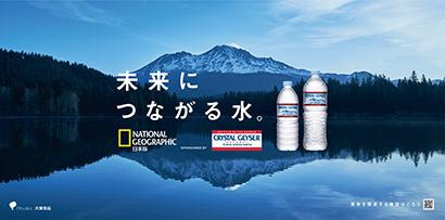 ナショナルジオグラフィック日本版とコラボレーションする「クリスタルガイザー」。サステナブルな取組みも進む