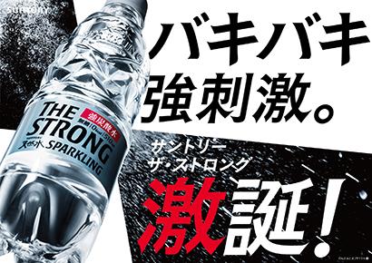 """""""五感で感じる強刺激""""という新たな提案の「THE STRONG 天然水スパークリング」(サントリー食品インターナショナル)"""
