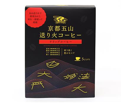ワールドコーヒー、「京都五山送り火コーヒー」簡易型ドリップ発売