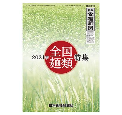 日本食糧新聞社、「全国麺類特集」発行 百貨店・有力小売などに贈呈