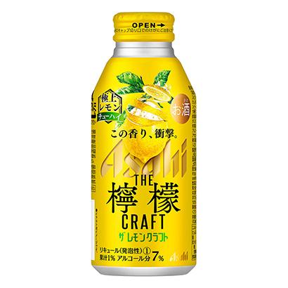 「アサヒ ザ・レモンクラフト 極上レモン」発売(アサヒビール)