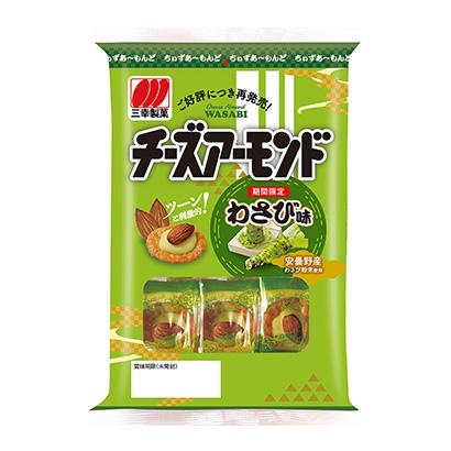 「チーズアーモンド わさび味」発売(三幸製菓)