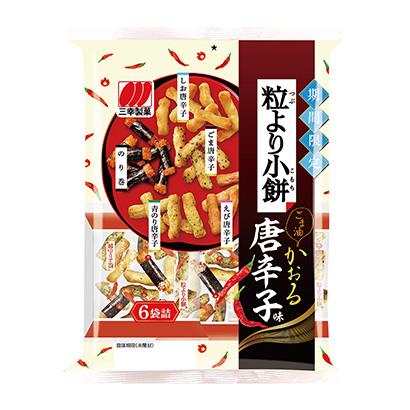 「粒より小餅 かおる唐辛子味」発売(三幸製菓)