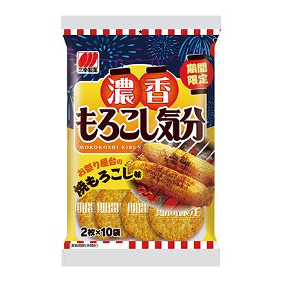 「濃香 もろこし気分」発売(三幸製菓)