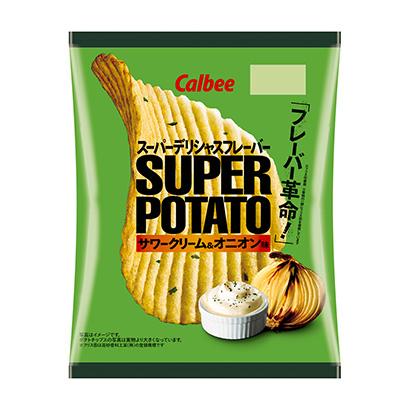 「スーパーポテト サワークリーム&オニオン味」発売(カルビー)