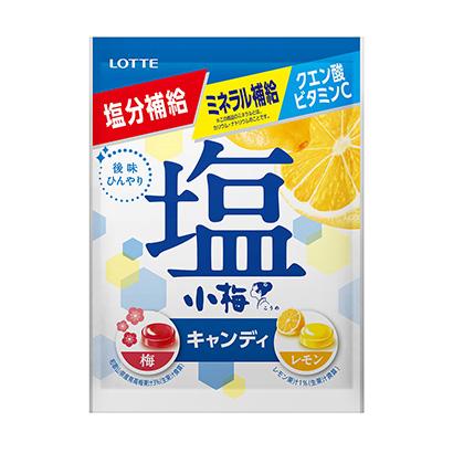 「塩小梅 梅&レモン」発売(ロッテ)