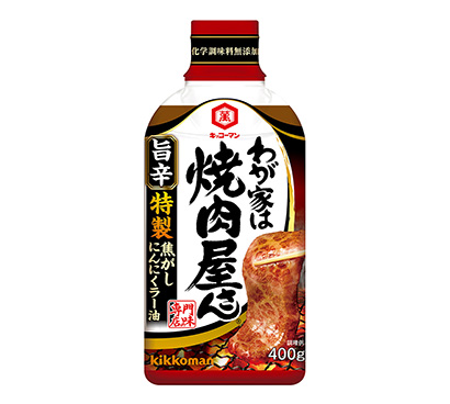 焼肉のたれ特集:キッコーマン食品 休売なしに安定供給