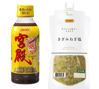 焼肉のたれ特集:日本食研 「宮殿」の販促強化