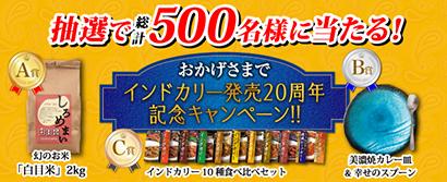 中村屋、「インドカリー発売20周年キャンペーン」で白目米などプレゼント