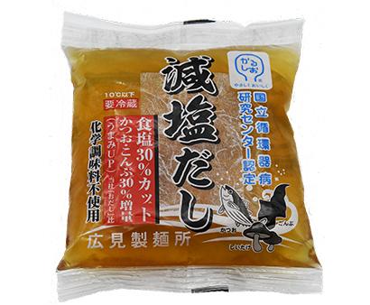 広見製麺所と朝日共販、かるしお認定2品を販売開始 減塩・うまみアップ