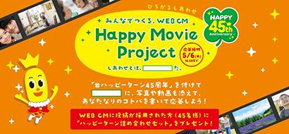 亀田製菓、「ハッピーターン」WebCM公開