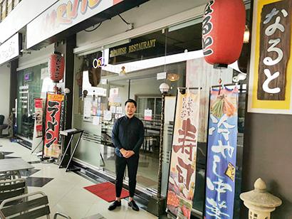 海外日本食 成功の分水嶺(125)日本食レストラン「なると」〈上〉