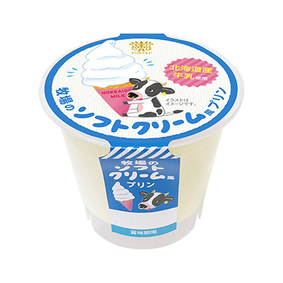 「牧場のソフトクリーム風プリン」発売(トーラク)