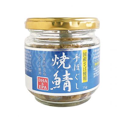 「手ほぐし焼鯖」発売(スカイ・フード)