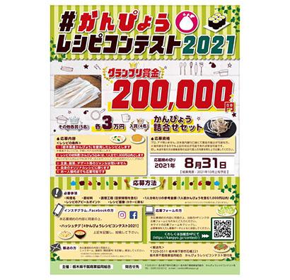 栃木県干瓢商業協同組合、賞金20万円の干瓢レシピコンテスト