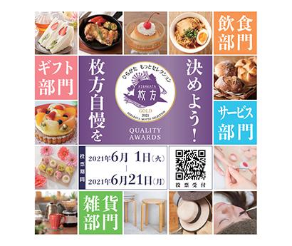 枚方青年会議所、「ひらかたもっとセレクション」開催 飲食部門に64料理