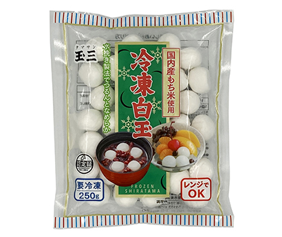 ヒットの兆し:川光物産「玉三 冷凍白玉250g」 満を持して冷凍姉妹品