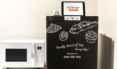 冷凍パン福利厚生サービス「パンフォーユーオフィス」 『置きカフェプラン』大阪…