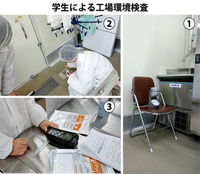 食品ニューテクノロジー研究会講演:九州産業大学・米満宗明教授