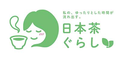 全国緑茶特集:農林水産省「日本茶と暮らそうプロジェクト」始動