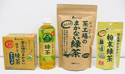全国緑茶特集:大井川茶園 2ブランド策好調 社会貢献でも存在感を