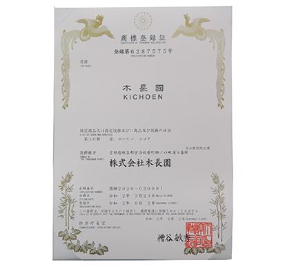 全国緑茶特集:木長園 品質守る商標登録 経営基盤の強化図る