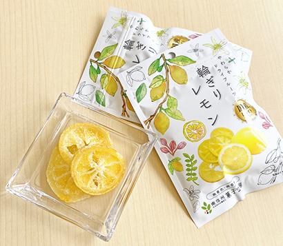 トレンドを追う:南信州菓子工房 「輪ぎりレモン」 甘酸っぱさ・ほろ苦さが人気