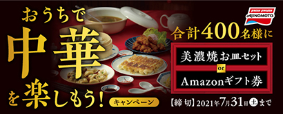 """味の素冷凍食品、「""""おうちで中華""""を楽しもう!」キャンペーン"""