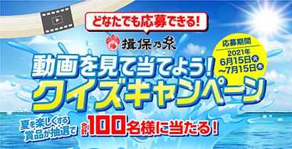 兵庫県手延素麺協同組合、そうめんスライダーなど当たるキャンペーン実施