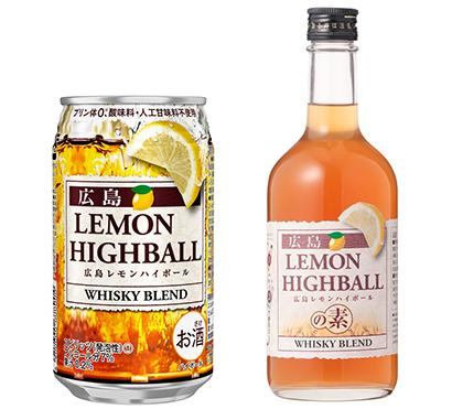 三井食品、広島産レモン使用レモンハイボール2品を発売