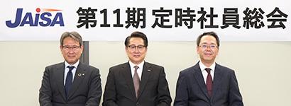日本自動認識システム協会、総会開催 小瀧龍太郎氏が新代表理事に就任