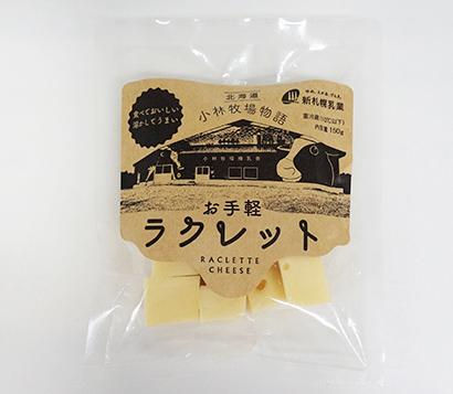 北海道特集:新札幌乳業 「お手軽ラクレットチーズ」新発売