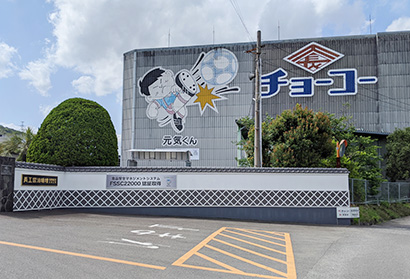 九州食品産業特集:チョーコー醤油 今年創業80周年に