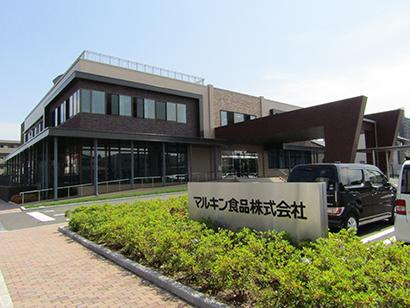 九州食品産業特集:マルキン食品 部門間の連携強化