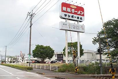 九州食品産業特集:サンポー食品 100周年販促を計画