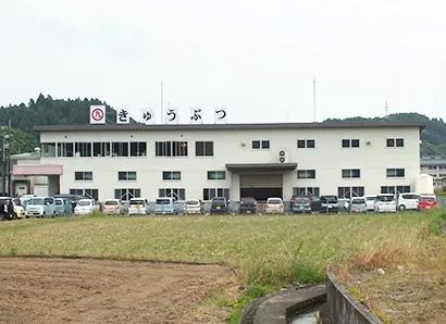 九州食品産業特集:きゅうぶつ 経営基盤の強化を