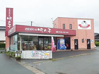 九州食品産業特集:さかえやグループ 明太子加工品を積極的に開発