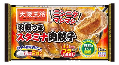 冷凍食品特集:イートアンドフーズ 「スタミナ肉餃子」支持 スマート工場化図る