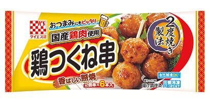 冷凍食品特集:ケイエス冷凍食品 「国産鶏鶏つくね串」食シーンの拡大を