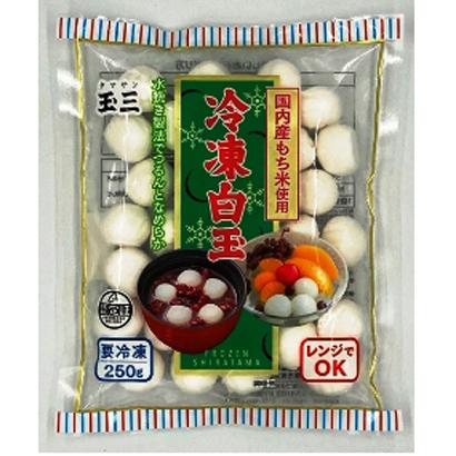 川光物産、家庭用「玉三 冷凍白玉250g」発売 ブランドの顔の姉妹品
