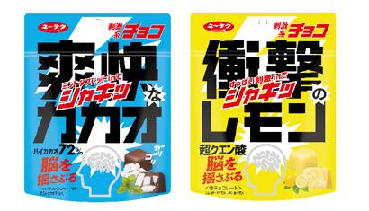 有楽製菓、超刺激系チョコ「爽快なカカオ」「衝撃のレモン」発売