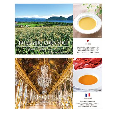 『スジャータ 世界スープ紀行』 おうちで海外旅行気分と本格スープを堪能