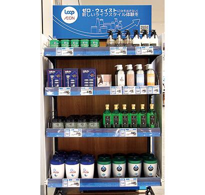 環境保護につながるお買い物を! 「Loop」商品デビュー イオンリテール南関…