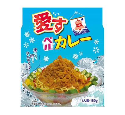 カレー特集:ベル食品工業 凍らせてから食べる「愛すベルカレー」投入