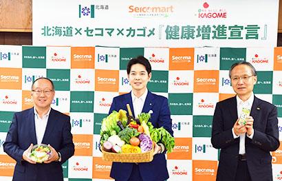 セコマ・カゴメ・北海道、野菜摂取で健康増進宣言 スタートから10年