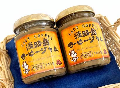 淡路島産の牛乳をたっぷり80%使用した「淡路島コーヒージャム」