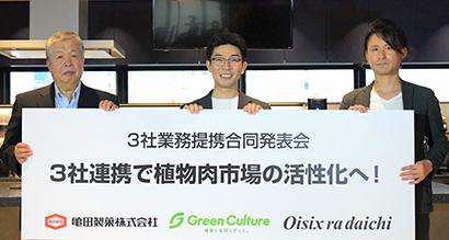 植物肉拡大へ協働進む 亀田製菓など3社、グリーンカルチャーへ出資