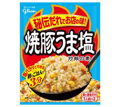 炒飯の素特集:江崎グリコ 「焼豚うま塩」カテゴリーけん引 内食ニーズに応える